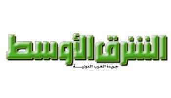 جريدة الشرق الاوسط